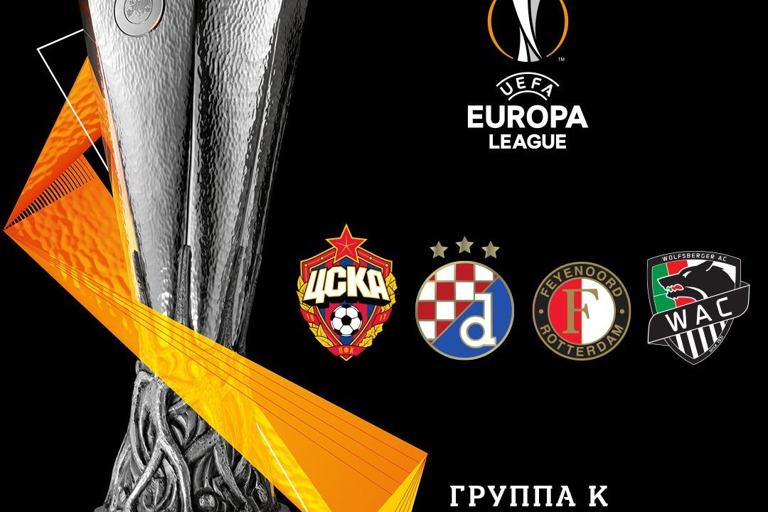ПФК ЦСКА. Лига Европы 2020