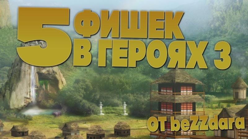 5 ФИШЕК В ГЕРОЯХ 3 HOTA JC