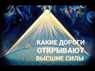 🔥СМОТРЕТЬ 🔔СРОЧНО ВСЕМ! КАКИЕ 🚩ДОРОГИ ОТКРЫВАЮТ🙏😇ВЫСШИЕ СИЛЫ МАЙ-ИЮНЬ-ИЮЛЬ-АВГУСТ. ГАДАНИЕ ТАРО💯💯💯 .