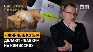 «Жирные коты» делают «бабки» на комиссиях