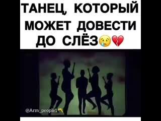 танец довёл до слез