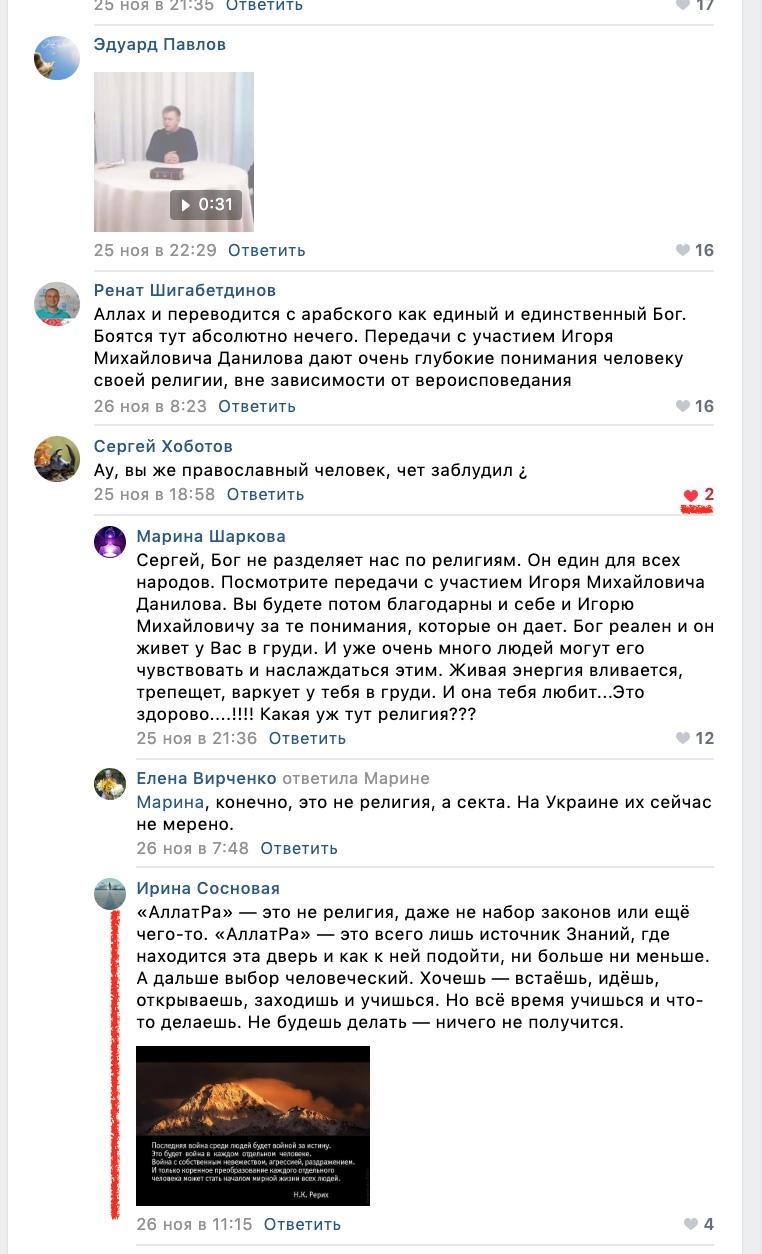 МОД «АллатРа». Часть 3. Миссия «Президент РФ» или инструмент манипуляции доверием, изображение №28