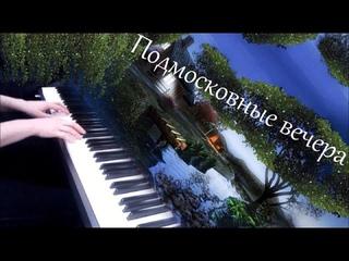 В.Соловьёв-Седой - Подмосковные вечера