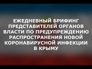 Ежедневный брифинг представителей органов власти по предупреждению распространения новой коронавирусной инфекции в Крыму
