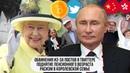 Поднятие пенсионного возраста \\ Расизм в королевской семье \\ Обвинения из-за постов в твиттере