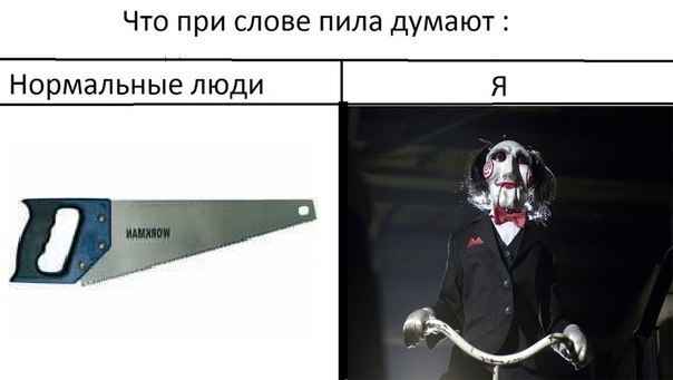 Анекдот Про Пилу
