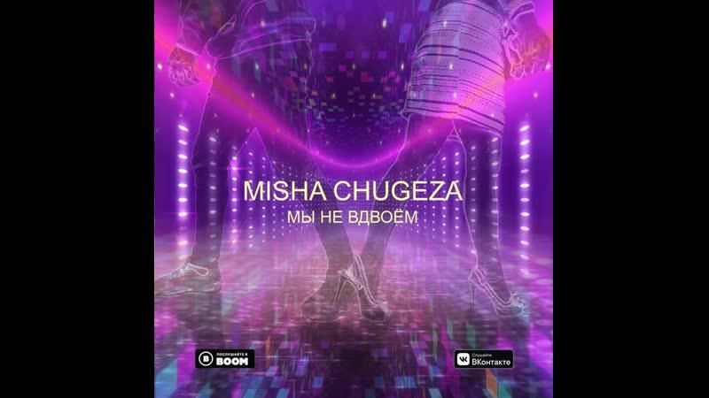 Фрагмент нового трека Мы не вдвоём MISHA CHUGEZA