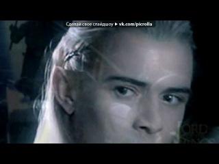 «Леголас» под музыку Don Omar feat. Lucenzo - Danza Kuduro. Picrolla