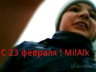 С 23 февраля MilAlk