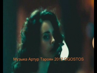 Музыка Артур Тарояан 2012 OGOSTOS