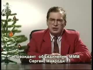 Сергей мавроди новогоднее поздравление