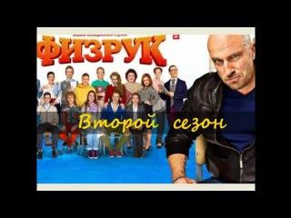 Комедийный сериал ФИЗРУК 2 сезон 20 40 серия thbfk Abpher 2 ctpjy 20 40 cthbz