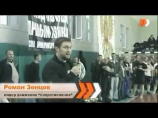 Р. Зенцов: Сопротивление - это не Единая Россия