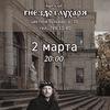 02.03.17 М. БАШАКОВ: концерт + презентация книги