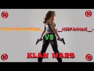 WarFace: Klan Wars  КВ   -__ИЗБРАННЫЕ__- VS ПчёлыПротивМёда_