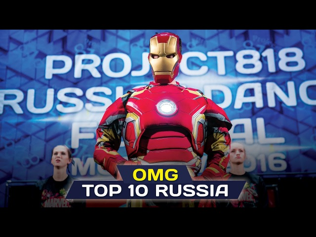 OMG ✪ Top 10 ✪ MARVEL ✪ RDF16 ✪ Project818 Russian Dance Festival ✪ November 4 6 Moscow 2016 ✪