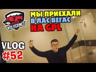 VLOG #52 - Мы приехали в Лас Вегас на Global Poker League