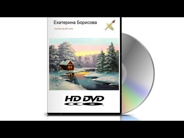 🔝 ХуДоЖнИкИ   Сказочный зимний пейзаж волшебными кисточками   Екатерина Борисова