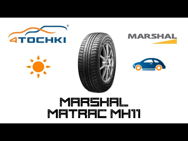 Летняя шина Kumho Marshal Matrac MH11 на 4 точки Шины и диски 4точки Wheels Tyres