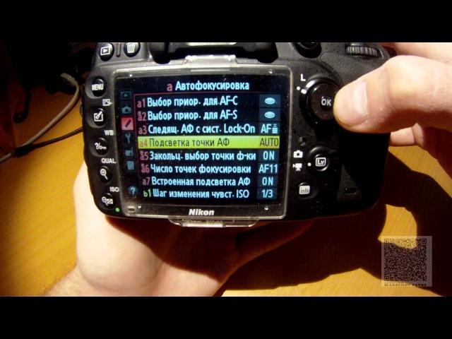 Пользовательские настройки Автофокусировка Nikon D610 600 инструкция по применению Часть 3