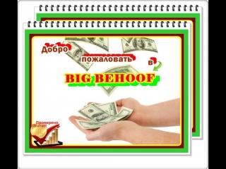 Регистрация в лучшем проекте Big Bihoof