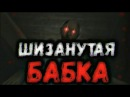Granny The Horror Game ШИЗАНУТАЯ БАБКА ANDROID GAMEPLAY