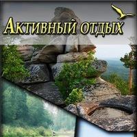 Логотип Активный Отдых, Челябинск