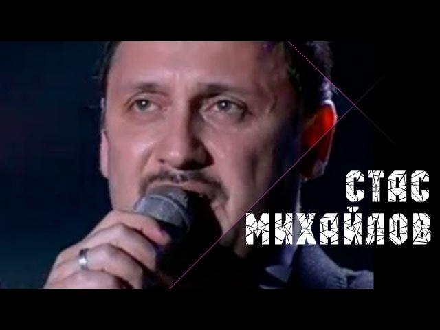 Стас Михайлов Ну вот и всё Небеса Official video StasMihailov