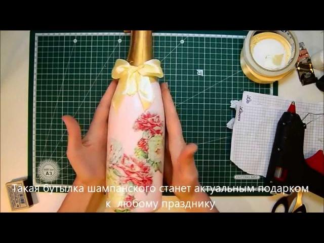 Мастер класс Декупаж свадебной бутылки шампанского смотреть онлайн без регистрации