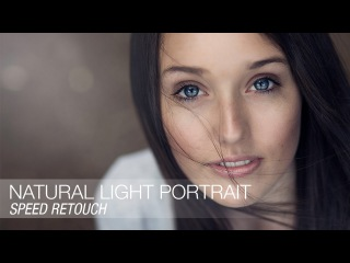 лоy65\Sheldon Evans: Natural light portrait (Photoshop Speed Retouch)\\y65r