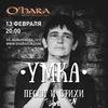 "13/02 УМКА | ""Песни и Стихи"" | Воронеж | O'Hara"