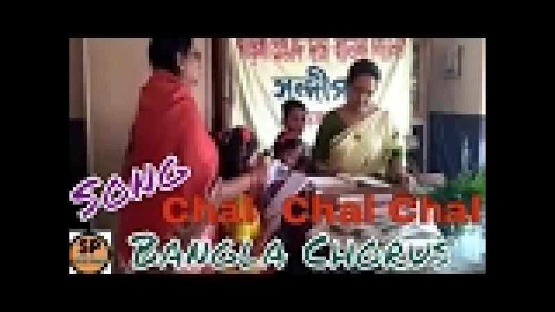 Chal Chal Chal   Bangla Chorus Song   Celebrating Netaji's 120th Birth Anniversary   2017