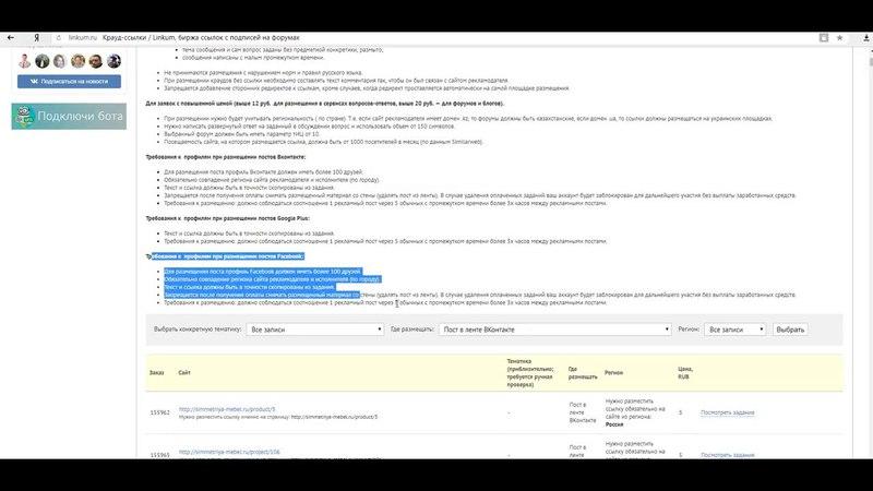Платят за размещению ссылок на сайте как написать проект создания сайта