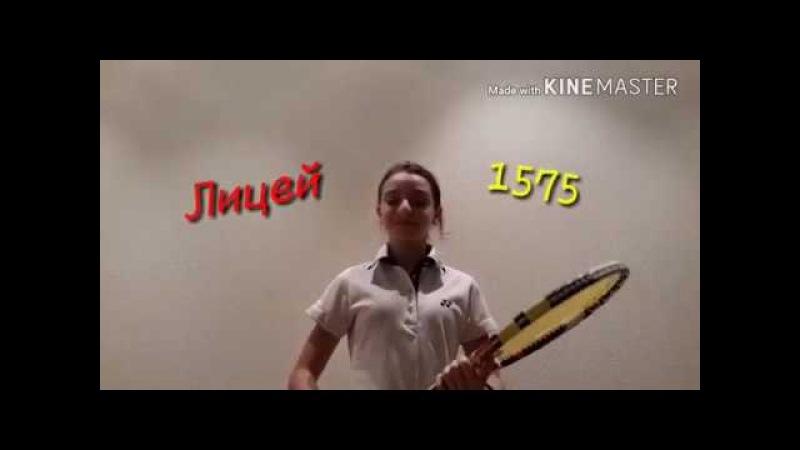 Петухова Лиля Как правильно играть в теннис школа № 1575