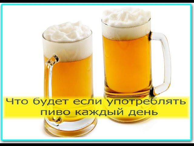 что будет если много пить пиво картинки наши возможности позволяют