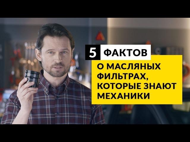 5 ФАКТОВ О МАСЛЯНЫХ ФИЛЬТРАХ by FILTRON