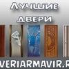"""Компания """"Лучшие двери"""" (Армавир)"""