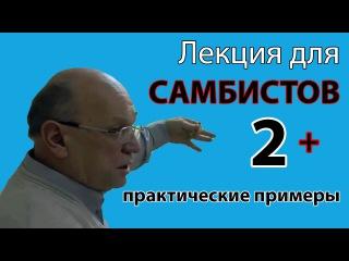 Селуянов Виктор Николаевич: лекция 2 из 2 для сборной по самбо + практические примеры