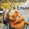 Подслушано в Ельни 2)))