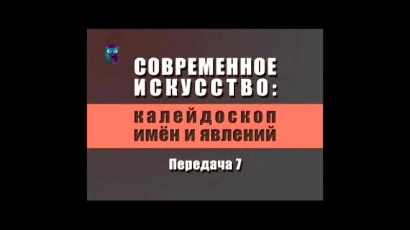 Современное искусство. Передача 7. Художник Габриэль Юон Эргин