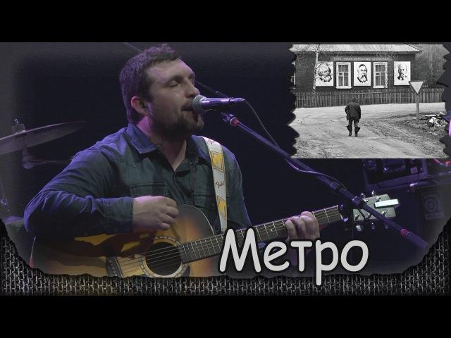 АнимациЯ - Метро. Презентация альбома Распутье. Москва, клуб RED (02.04.2015)