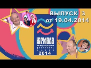 Юрмала-2014 # Международный фестиваль юмора ()