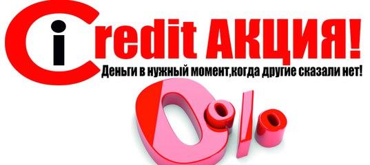 помогу оформить кредит с плохой кредитной историей в алматы