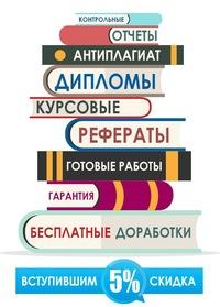 Курсовая работа заказать в ульяновске эрудит спб рефераты заказать эссе
