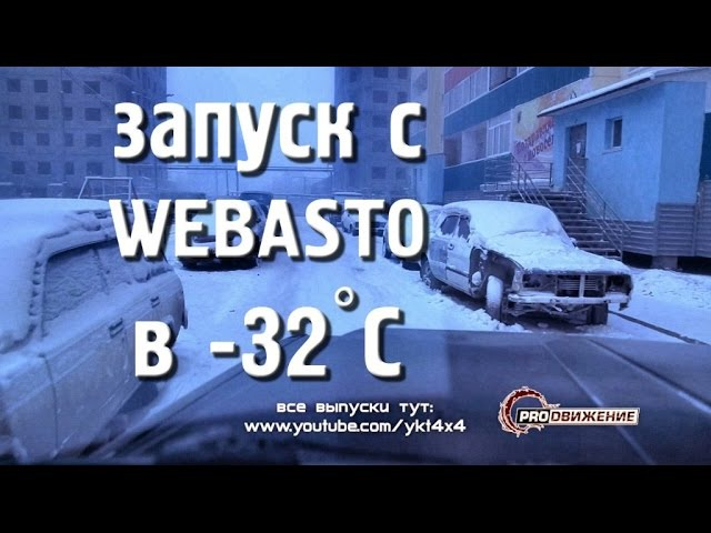 Запуск с WEBASTO в -32°С (Nissan Safari (TD42))