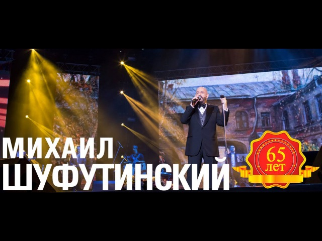 Михаил Шуфутинский Дядя Паша Love Story Live