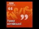 Урок №54 Вчимося говорити більш переконливо ВВС Україна Уроки англійської