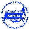 Трезвый Ханты-Мансийск (18+)