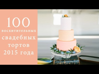 100 восхитительных свадебных тортов 2015 года