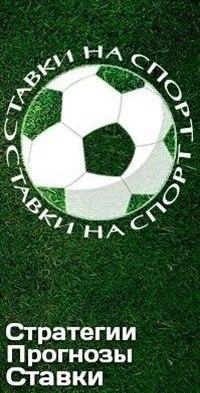 Ставки club спорт